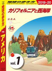 地球の歩き方 B01 アメリカ 2019-2020 【分冊】 1 カリフォルニアと西海岸