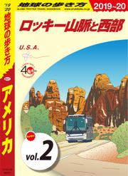 地球の歩き方 B01 アメリカ 2019-2020 【分冊】 2 ロッキー山脈と西部