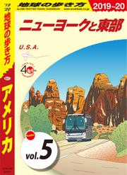 地球の歩き方 B01 アメリカ 2019-2020 【分冊】 5 ニューヨークと東部