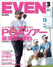 EVEN(イーブン) (2019年3月号)