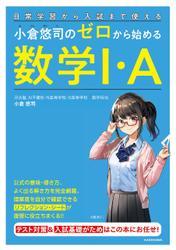日常学習から入試まで使える 小倉悠司の ゼロから始める数学1・A