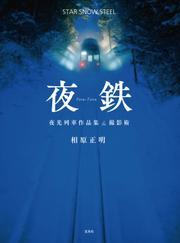 夜鉄 (2019/02/01)