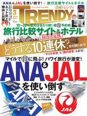 日経トレンディ (TRENDY) (2019年3月号)