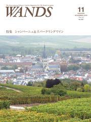 WANDS(ウォンズ) (第397号)