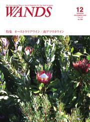 WANDS(ウォンズ) (第398号)