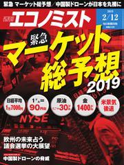 エコノミスト (2019年02月12日号)