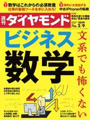週刊ダイヤモンド (2019年2/9号)
