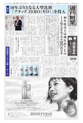週刊粧業 (第3146号)