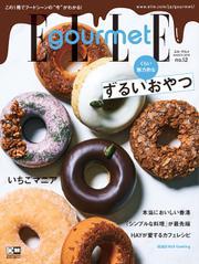ELLE gourmet(エル・グルメ) (2019年3月号)