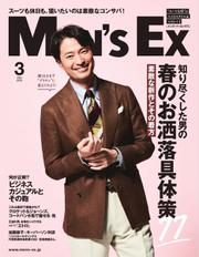 MEN'S EX(メンズイーエックス) (2019年3月号)