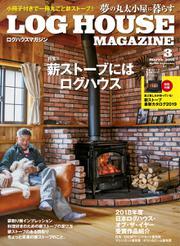 LOG HOUSE MAGAZINE(ログハウスマガジン)  (2019年3月号)