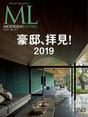 モダンリビング(MODERN LIVING) (No.243)