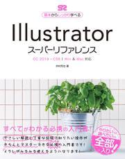 Illustrator スーパーリファレンス CC 2019-CS6対応