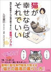 猫が幸せならばそれでいい ~猫好き獣医さんが猫目線で考えた「愛猫バイブル」~