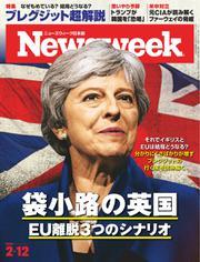 ニューズウィーク日本版 (2019年2/12号)