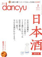 dancyu(ダンチュウ) (2019年3月号)