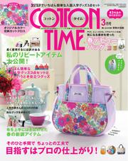 COTTON TIME (2019年3月号)