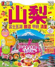 まっぷる 山梨 富士五湖・勝沼・甲府・清里'20