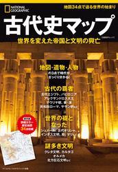 ナショナル ジオグラフィック別冊 古代史マップ