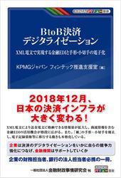 BtoB決済 デジタライゼーション―XML電文で実現する金融EDIと手形・小切手の電子化