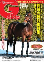 週刊Gallop(ギャロップ) (2月10日号)