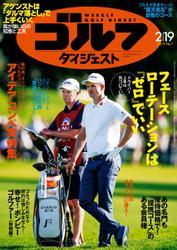 週刊ゴルフダイジェスト (2019/2/19号)