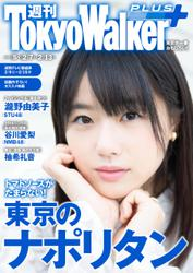 週刊 東京ウォーカー+ 2019年No.5 (2月6日発行)