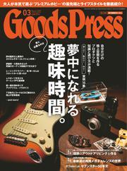 月刊GoodsPress(グッズプレス) (2019年3月号)