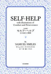 [完訳版]セルフ・ヘルプ