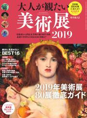 男の隠れ家特別編集 (大人が観たい美術展2019)