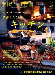料理通信 (2019年3月号)