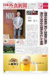 日本外食新聞 (2019/2/5号)