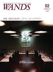WANDS(ウォンズ) (第400号)