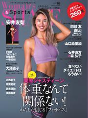 Woman's SHAPE&Sports(ウーマンズ・シェイプ&スポーツ) (vol.18)