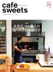 cafe-sweets(カフェスイーツ) (vol.192)