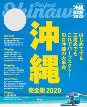 沖縄 完全版2020