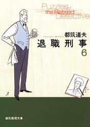 退職刑事6