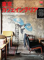 CLUTCH BOOKS(クラッチブックス) (東京カフェインテリア)