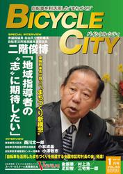BICYCLE CITY 2019年1月号