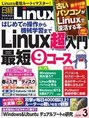 日経Linux(日経リナックス) (2019年3月号)