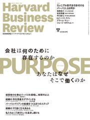 DIAMONDハーバード・ビジネス・レビュー (2019年3月号)