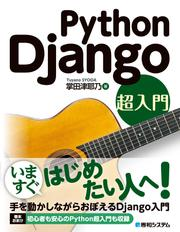 Python Django 超入門