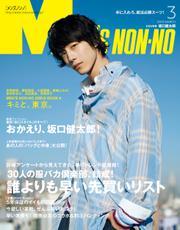 MEN'S NON-NO (メンズノンノ) 2019年3月号