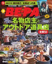 BE-PAL(ビーパル) (2019年3月号)