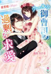【最愛婚シリーズ1】クールな御曹司の過剰な求愛