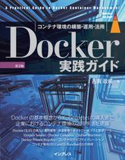 Docker実践ガイド 第2版