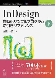 InDesign自動化サンプルプログラム逆引きリファレンス下