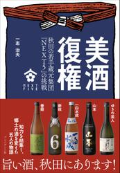 美酒復権――秋田の若手蔵元集団「NEXT5」の挑戦
