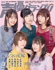 声優グランプリ (2019年3月号)