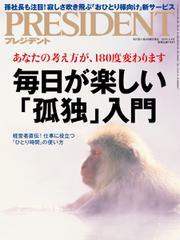PRESIDENT(プレジデント) (2019年3.4号)
